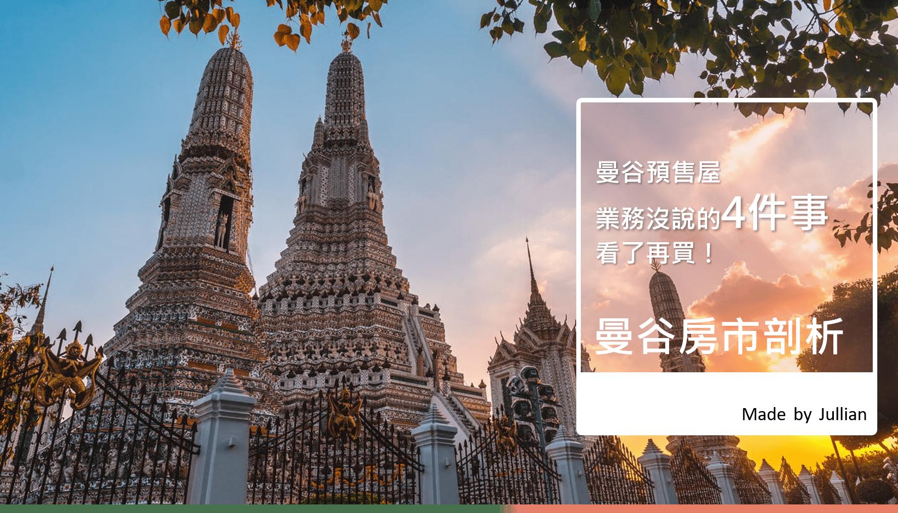泰國買房陷阱
