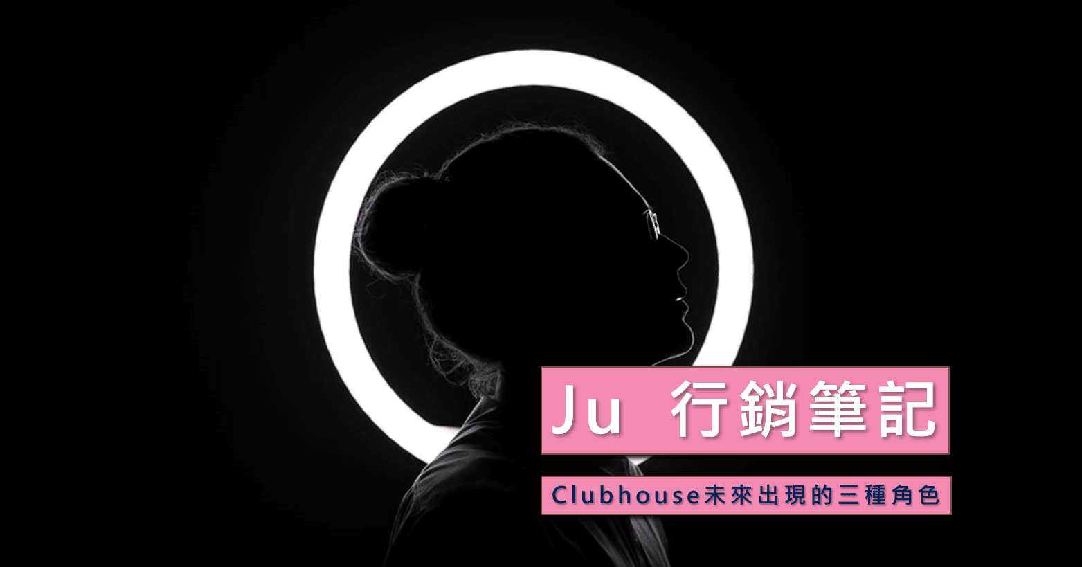 Clubhouse-future cover1