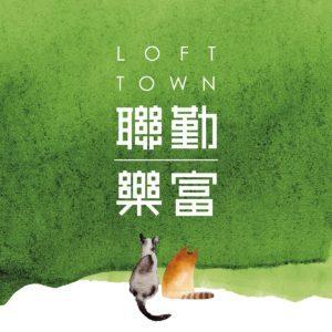 聯勤樂富Loft Town