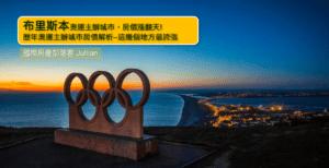 布里斯本2032奧運